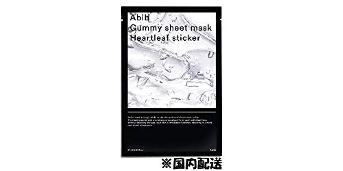ブル量不承認【Abib】グミシートマスク ドクダミステッカー #10枚(日本国内発送)