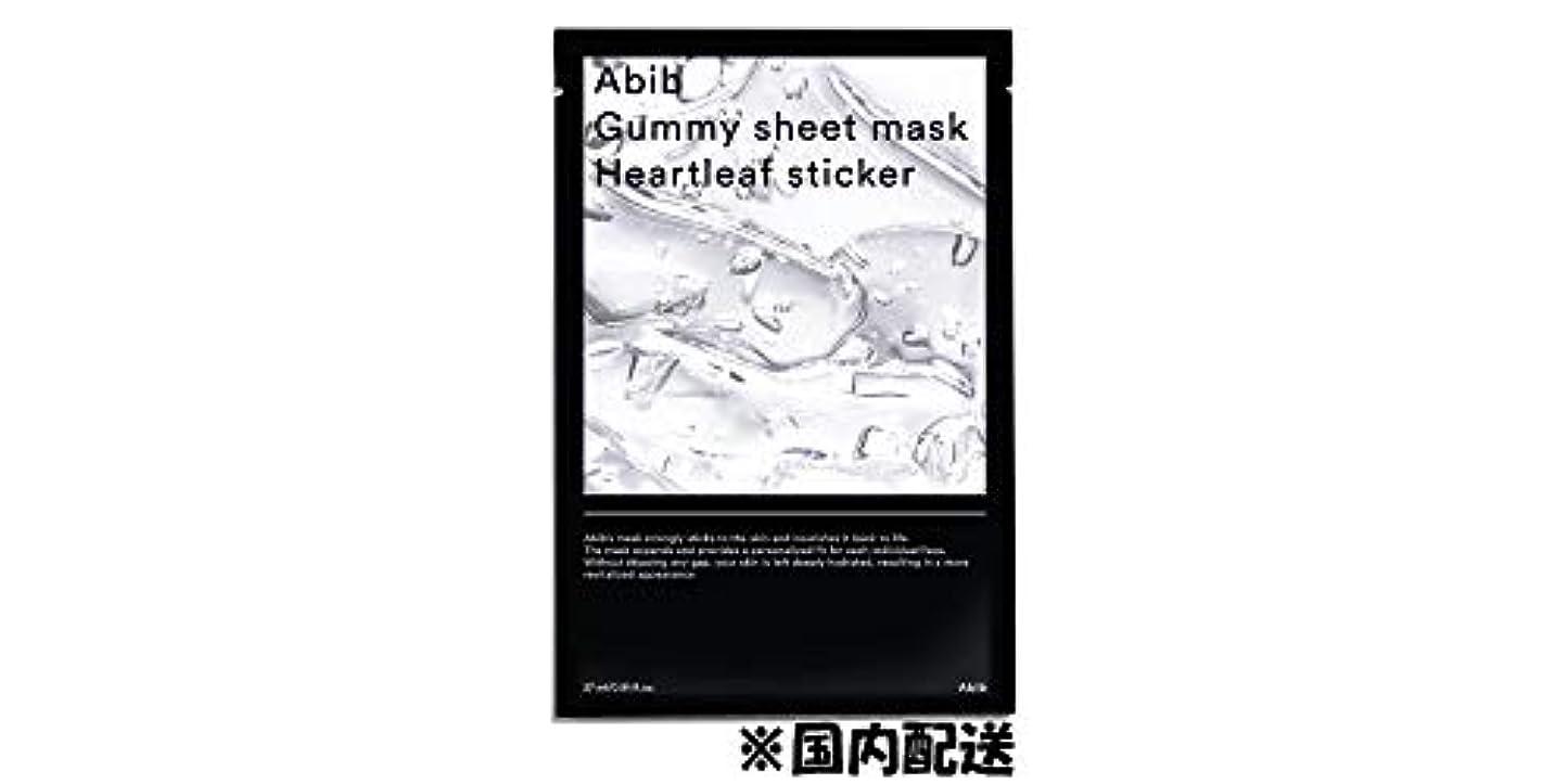 アピールマングル調停する【Abib】グミシートマスク ドクダミステッカー #10枚(日本国内発送)