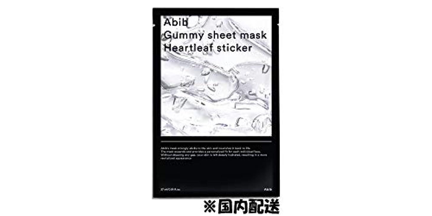 十代の若者たち脚パット【Abib】グミシートマスク ドクダミステッカー #10枚(日本国内発送)