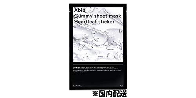 時代先住民フォアマン【Abib】グミシートマスク ドクダミステッカー #10枚(日本国内発送)