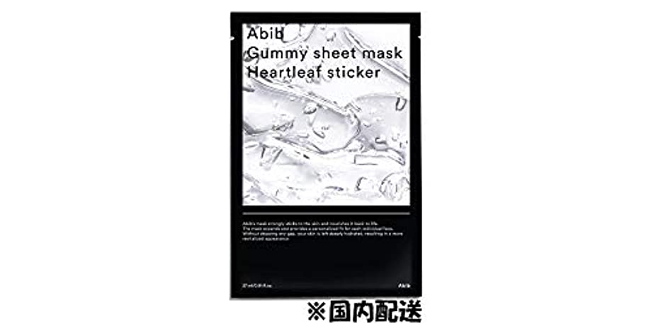 洞察力のあるのスコア社会主義【Abib】グミシートマスク ドクダミステッカー #10枚(日本国内発送)