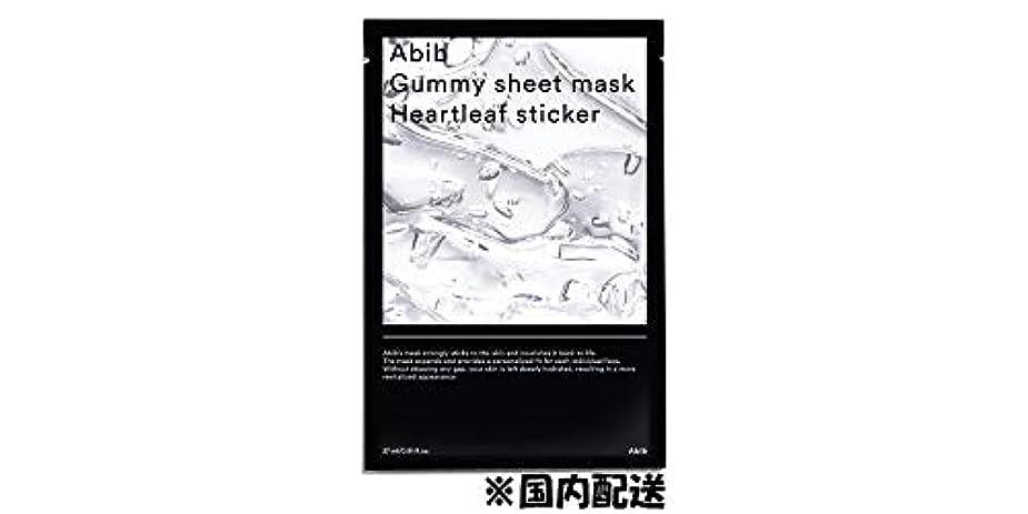 ためらう痴漢段階【Abib】グミシートマスク ドクダミステッカー #10枚(日本国内発送)