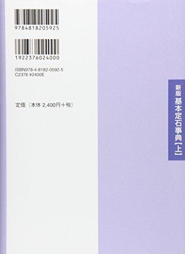 基本定石事典〈上巻〉小目の部