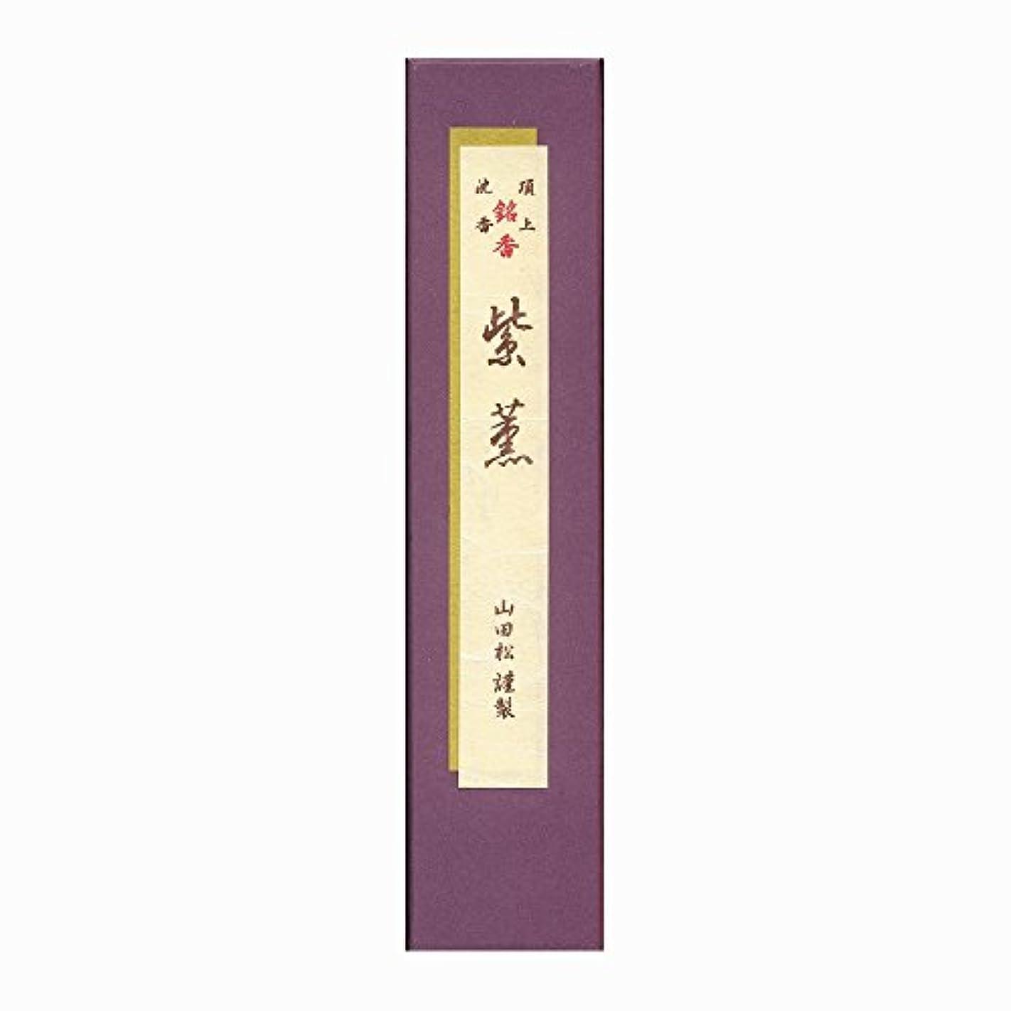 プロテスタント邪魔試験紫薫 短寸(5寸) 紙箱入