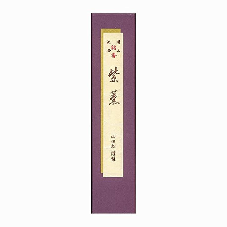 追い払う計画的迫害紫薫 短寸(5寸) 紙箱入