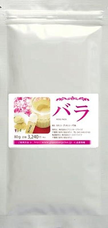 マトロン暴行フェロー諸島ローズパック [ Rose Pack ] 80g