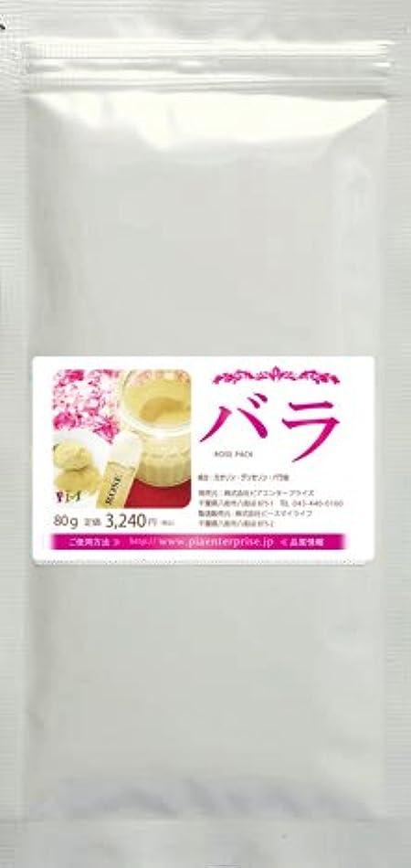 ミルク講義圧縮されたローズパック [ Rose Pack ] 80g