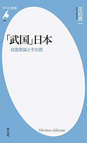 「武国」日本: 自国意識とその罠 (平凡社新書)