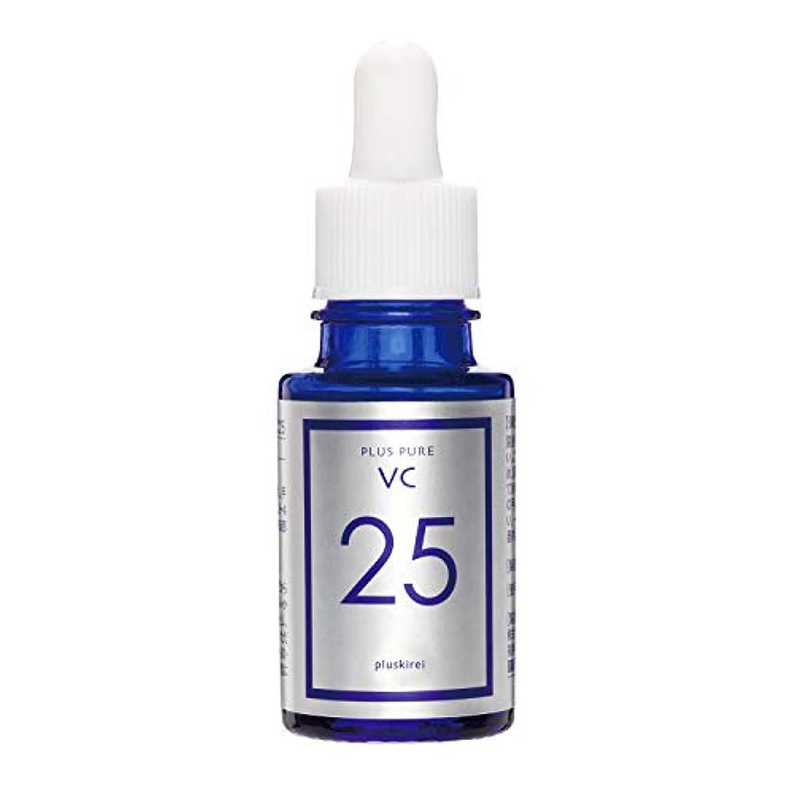 陪審魔術師靴下ビタミンC 美容液 プラスキレイ プラスピュアVC25 ピュアビタミンC25%配合 両親媒性美容液 (10mL(約1ケ月分))