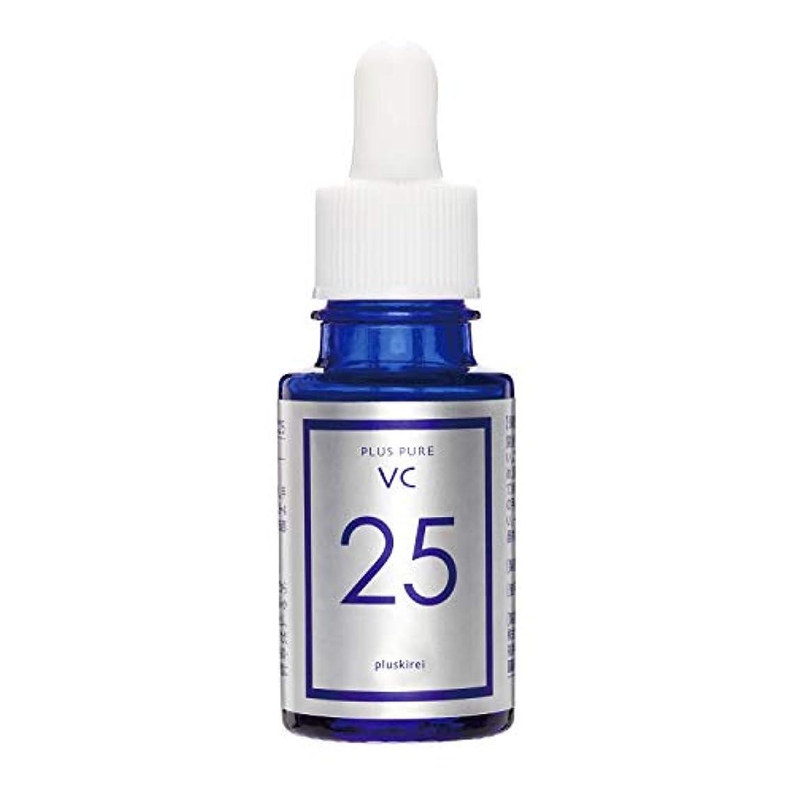 過ちいじめっ子値下げビタミンC 美容液 プラスキレイ プラスピュアVC25 ピュアビタミンC25%配合 両親媒性美容液 (10mL(約1ケ月分))