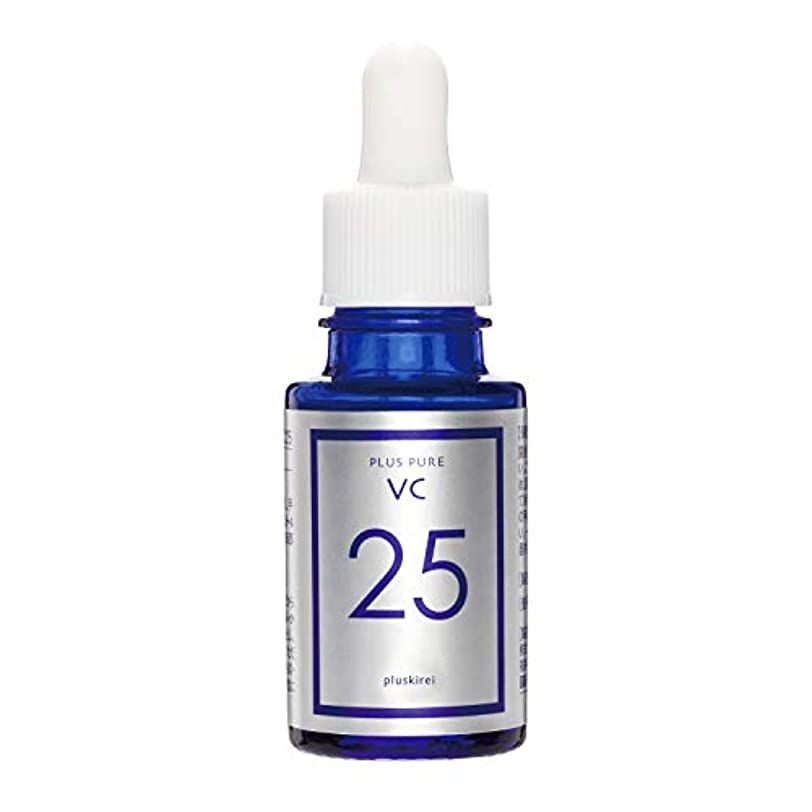 代わりにを立てる閉じるスライスプラスピュアVC25 ピュアビタミンC25%配合 両親媒性美容液 10mL 約1?月分