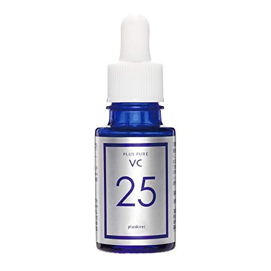 カートリッジ負確立ビタミンC 美容液 プラスキレイ プラスピュアVC25 ピュアビタミンC25%配合 両親媒性美容液 (10mL(約1ケ月分))