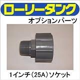 コダマ樹脂工業タマローリータンク用部品パーツ☆1インチ(25A)ソケット