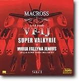 マクロス VF-1J スーパーバルキリー ミリア機