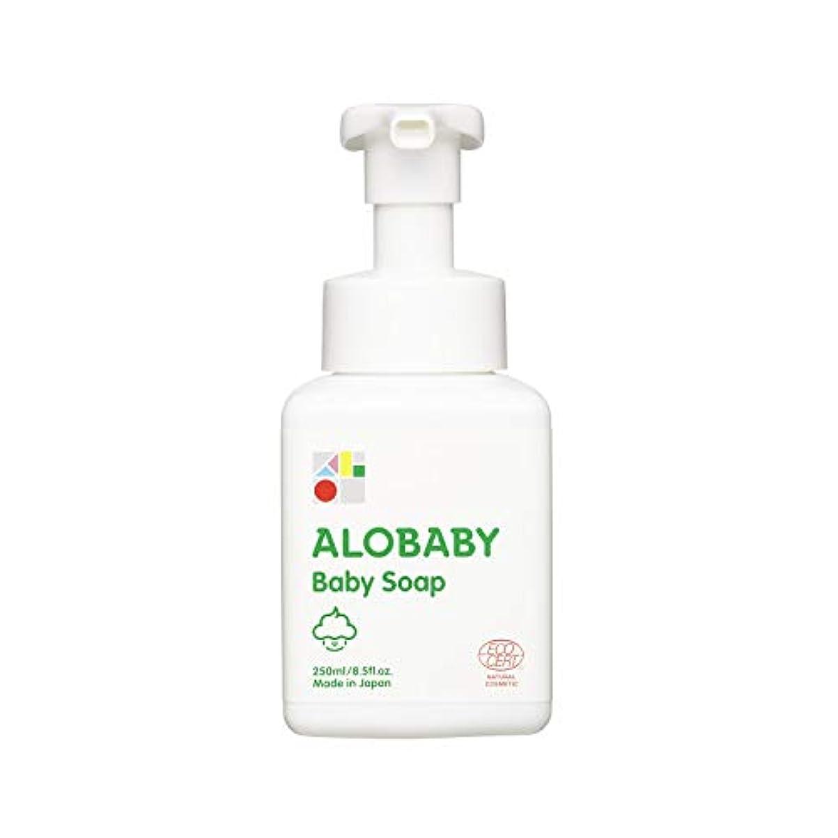 頻繁にオープニング検閲ALOBABY アロベビー ベビーソープ 250ml
