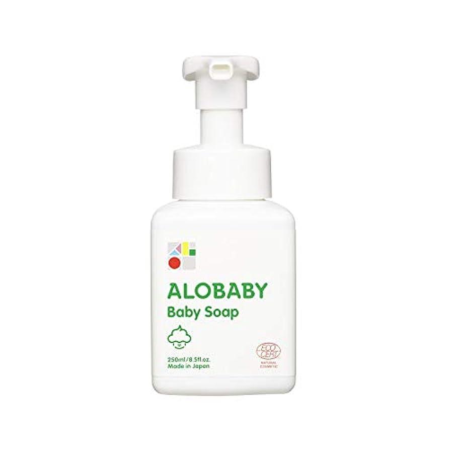いじめっ子染料ガロンALOBABY アロベビー ベビーソープ 250ml