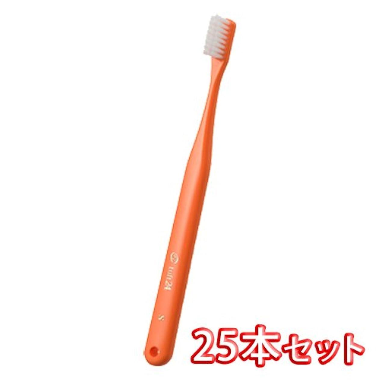 オーラルケア キャップ付き タフト 24 歯ブラシ 25本入 ミディアムソフト MS (オレンジ)