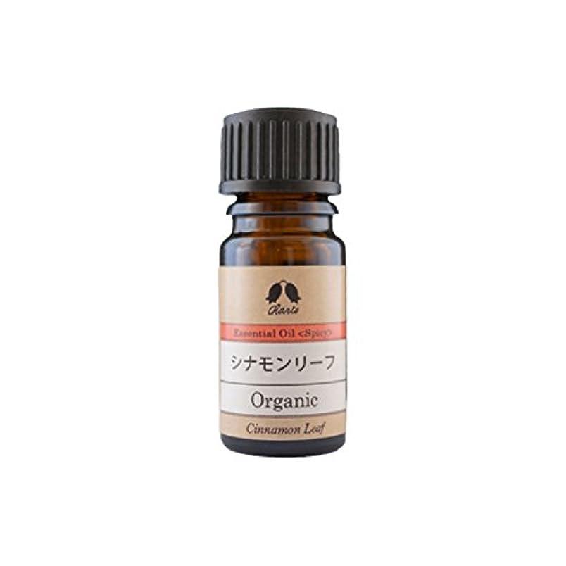 植木ミケランジェロカートカリス エッセンシャルオイル シナモンリーフ オーガニック オイル 5ml