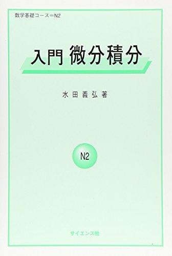 入門微分積分 (数学基礎コース (N2))の詳細を見る