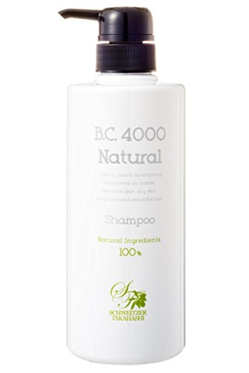地下室アナログ助手B.C.4000 ナチュラル 100% 天然由来 ノンシリコンシャンプー オーガニック 植物エキス配合 (500mL)