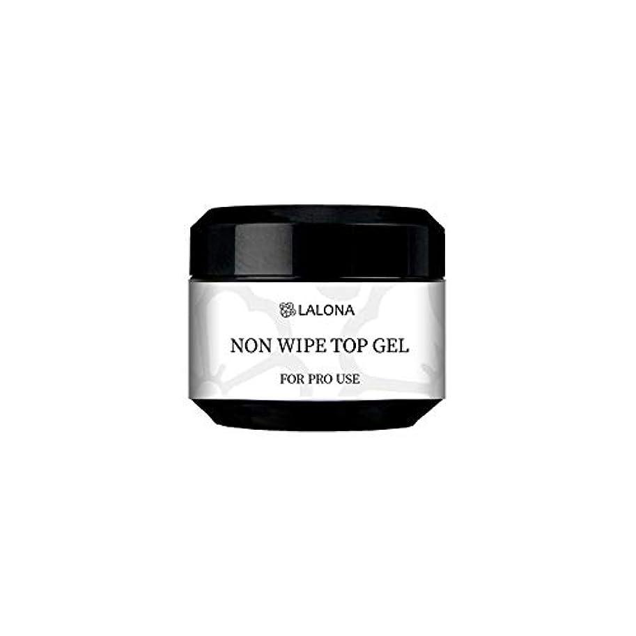サイドボードビット大胆なLALONA [ ラローナ ] ノンワイプトップジェル (30g) 化粧品登録 ジェルネイル セミハード トップコート 拭き取り不要 ソークオフ レジン