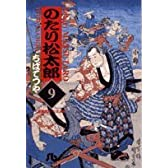 のたり松太郎 (9) (小学館文庫)