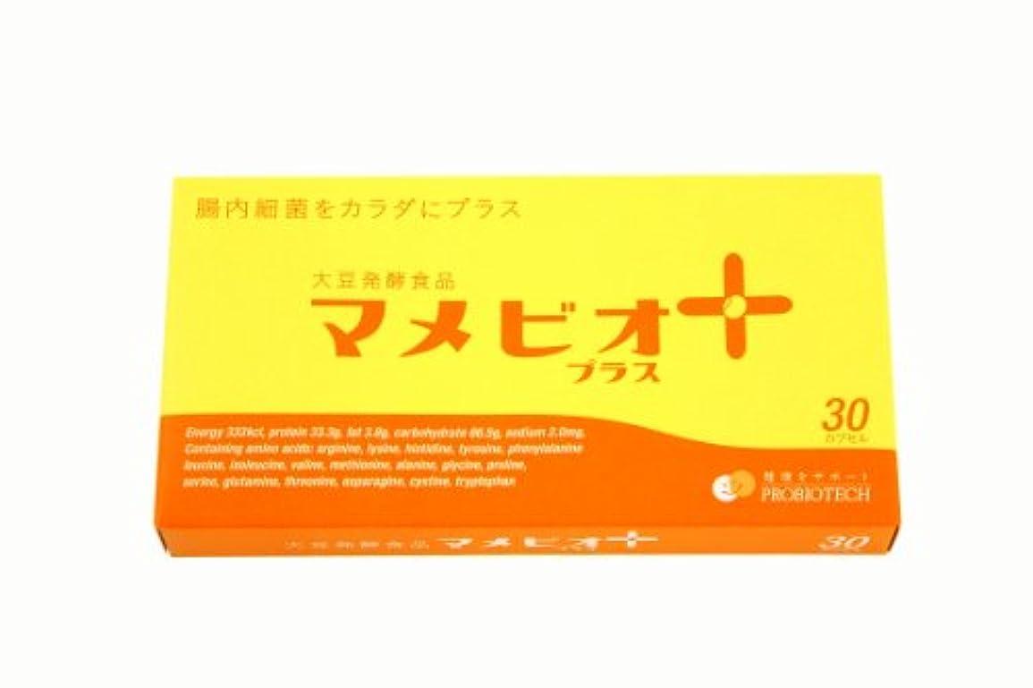 保証金効率的安心させる土壌菌サプリ マメビオプラス(1箱)自然大豆発酵食品
