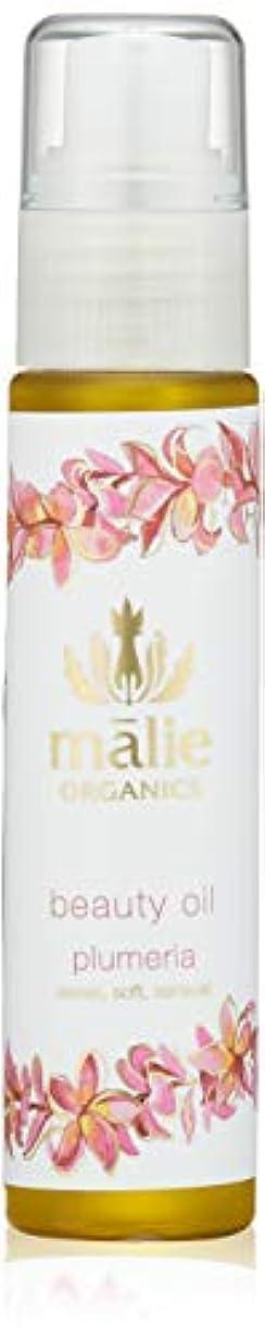 磁石疼痛法王Malie Organics(マリエオーガニクス) ビューティーオイル プルメリア 75ml