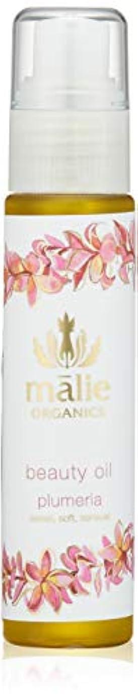 プランター禁止する希少性Malie Organics(マリエオーガニクス) ビューティーオイル プルメリア 75ml