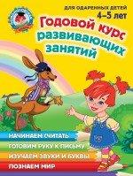 Godovoi kurs razvivaiuschikh zaniatii: dlia detei 4-5 let (in Russian)