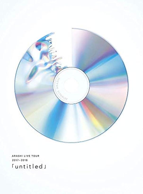 島ソフトウェア失態ARASHI LIVE TOUR 2017-2018 「untitled」(DVD初回限定盤)