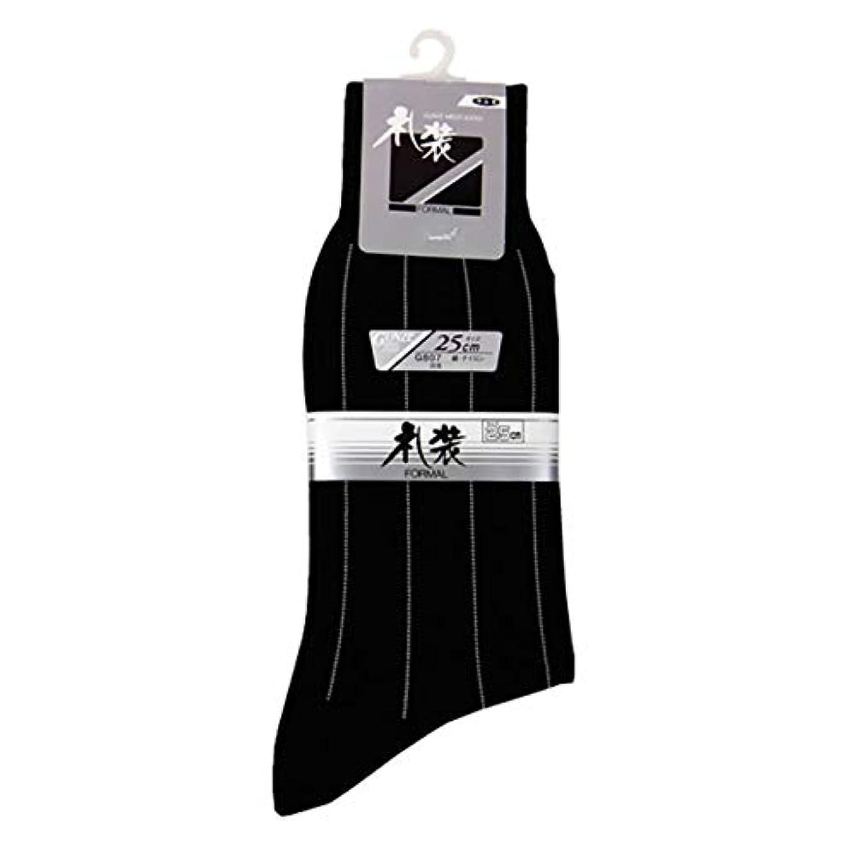 花真空星グンゼ(GUNZE) 商品コード:G807-026-27cm 礼装用 メンズソックス 27cm ブラック/メンズ