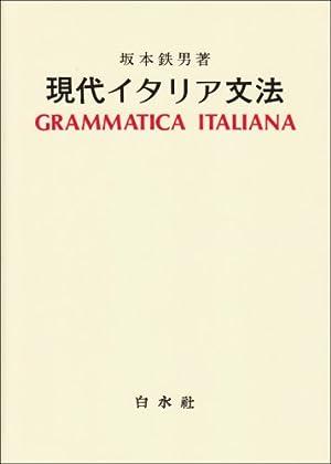現代イタリア文法