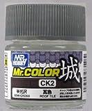 Mr.カラー CK2 瓦色