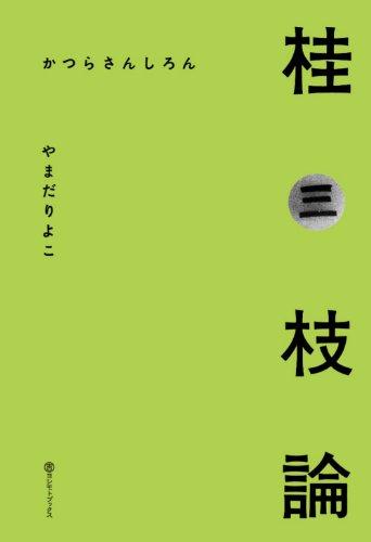 桂三枝論 (ヨシモトブックス)の詳細を見る