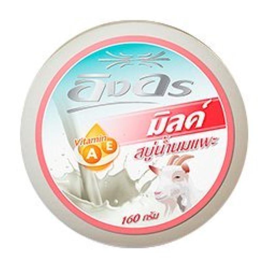 生む静かににおいGoat Milk Soap Bar