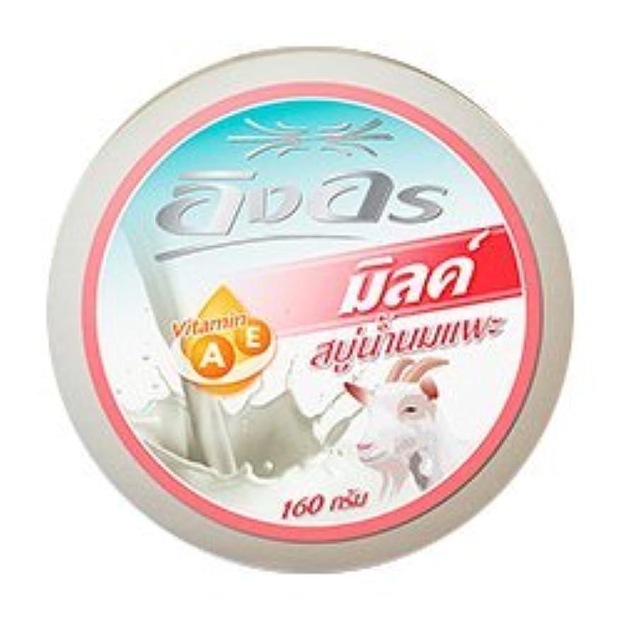 オートマトン驚いた清めるGoat Milk Soap Bar