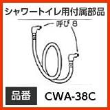 INAX イナックス LIXIL・リクシル トイレ シャワートイレ用付属部品 給水ホース 【CWA-38C】 本体給水ホース