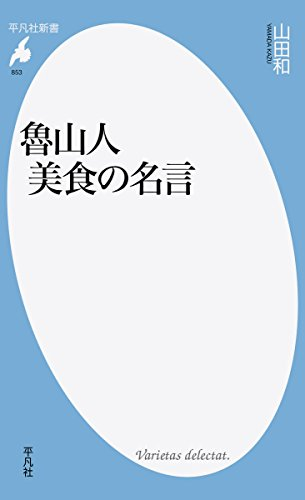 魯山人 美食の名言 (平凡社新書)