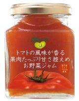 トマトの風味が香る果肉たっぷり甘さ控えめお野菜ジャム