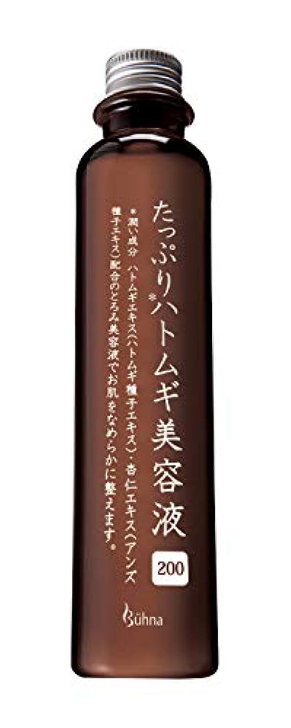 助言するラケット温帯ビューナ たっぷりハトムギ美容液200 角質ケア 保湿 フェイスケア 大容量 ポツポツ 首
