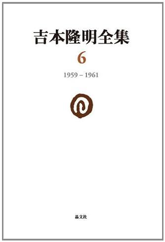 吉本隆明全集〈6〉 1959-1961
