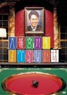 大輔宮川のすべらない話 [DVD]の詳細を見る