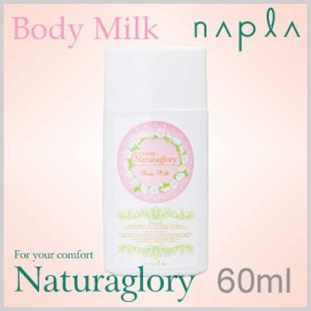 通行料金吸い込む開始ナプラ ケアテクトHB ナチュラグローリー ボディーミルク 60ml(お試し ミニサイズ) 無添加クリーム