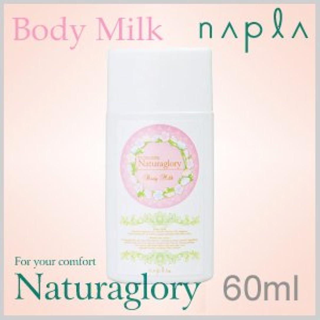 野菜アイスクリーム精査するナプラ ケアテクトHB ナチュラグローリー ボディーミルク 60ml(お試し ミニサイズ) 無添加クリーム