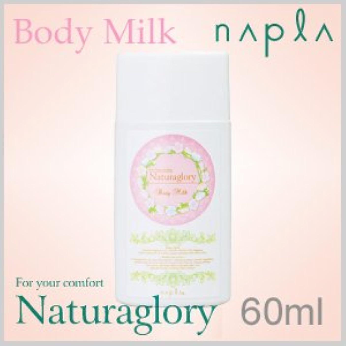 祝福する承認するしっとりナプラ ケアテクトHB ナチュラグローリー ボディーミルク 60ml(お試し ミニサイズ) 無添加クリーム