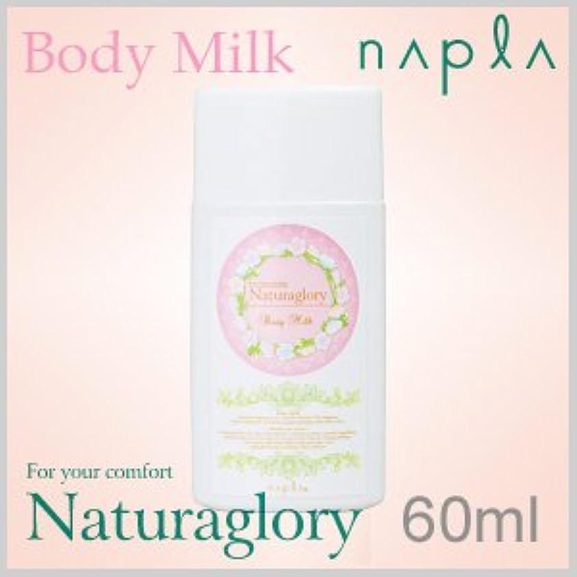 瀬戸際トン荷物ナプラ ケアテクトHB ナチュラグローリー ボディーミルク 60ml(お試し ミニサイズ) 無添加クリーム
