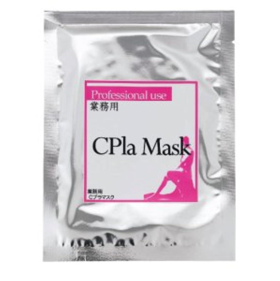 吐き出す消毒する工場【業務用】ラメンテ Cプラマスク 個包装5袋入り