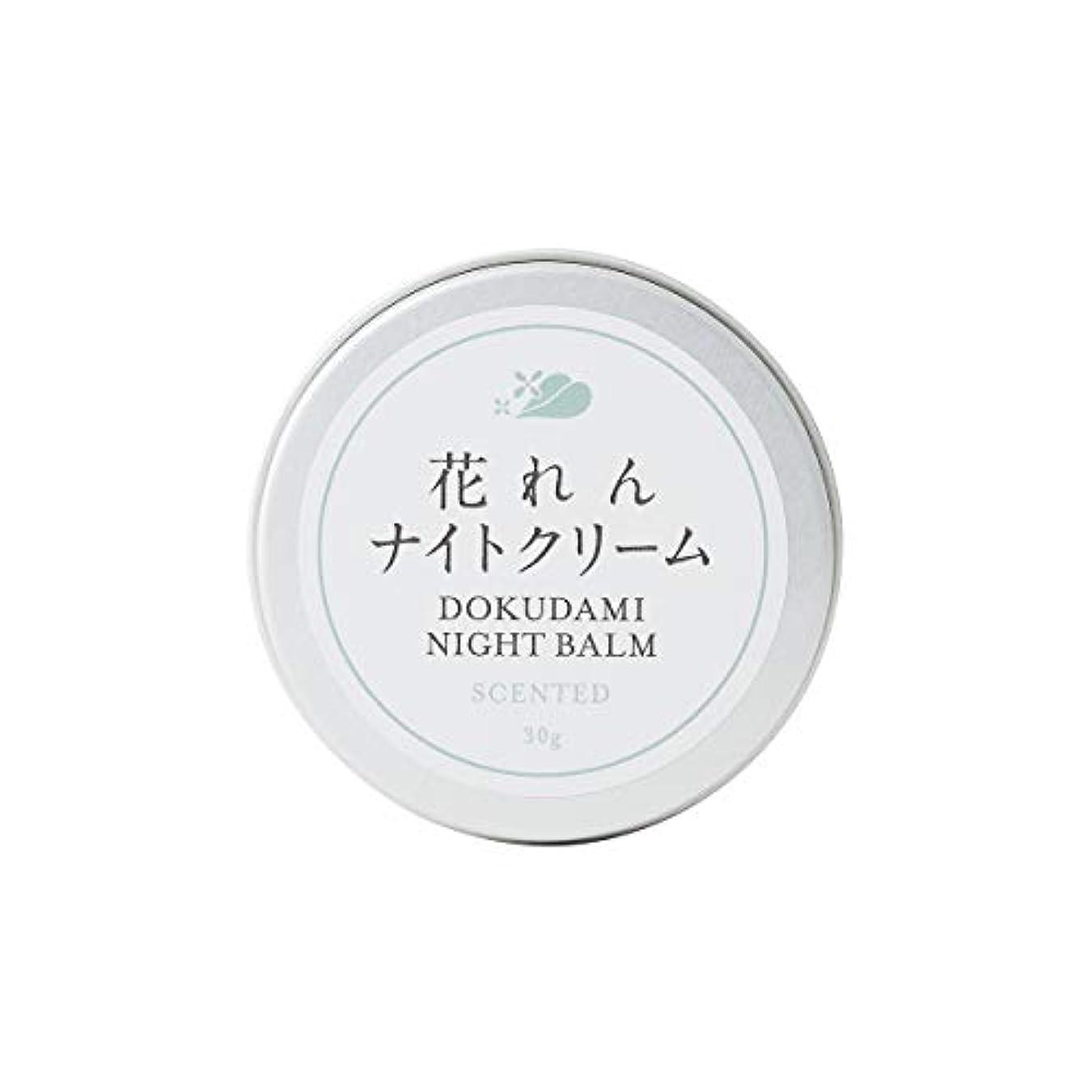 シリアル鉄道マット友絵工房 どくだみナイトクリーム(精油配合) 30g