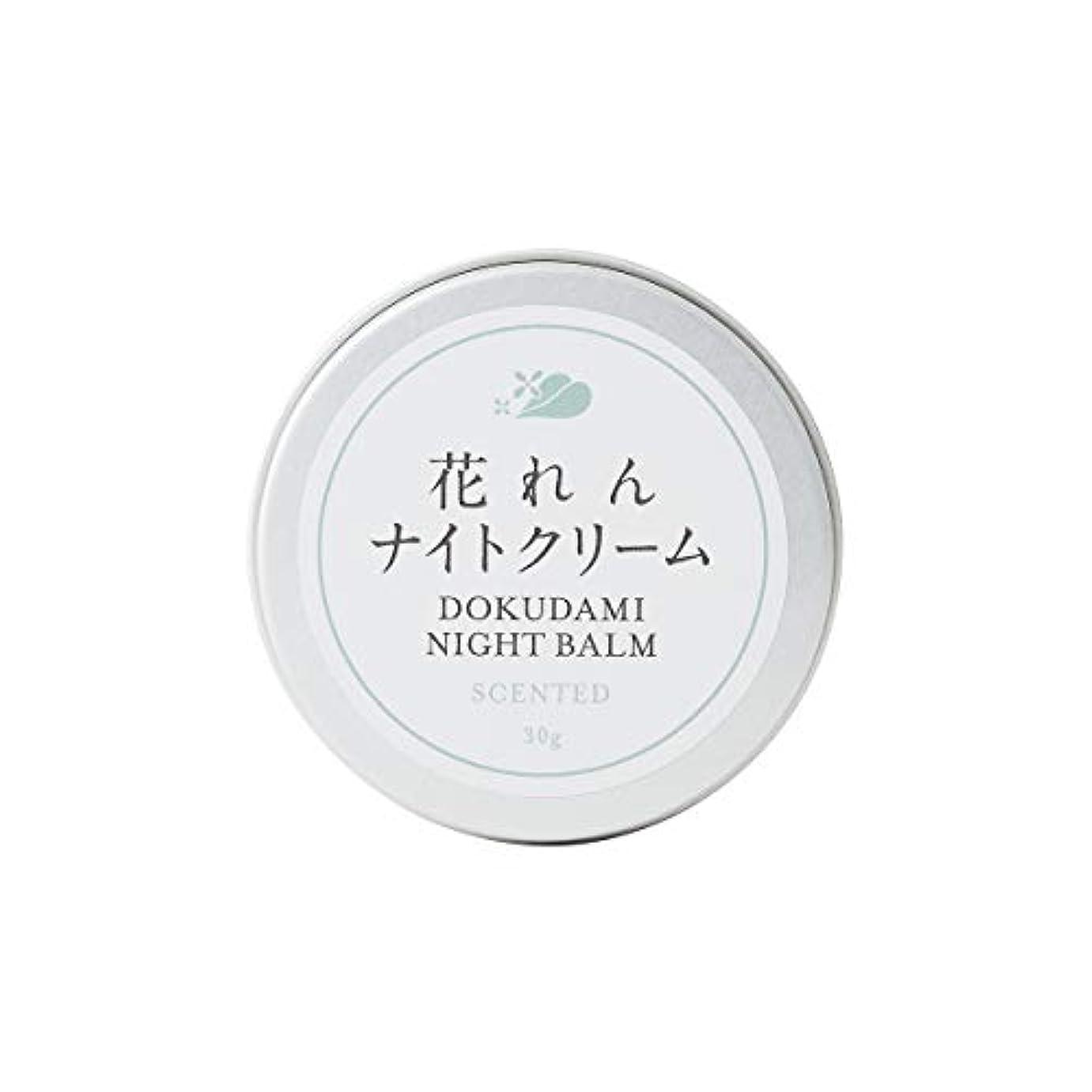 友絵工房 どくだみナイトクリーム(精油配合) 30g